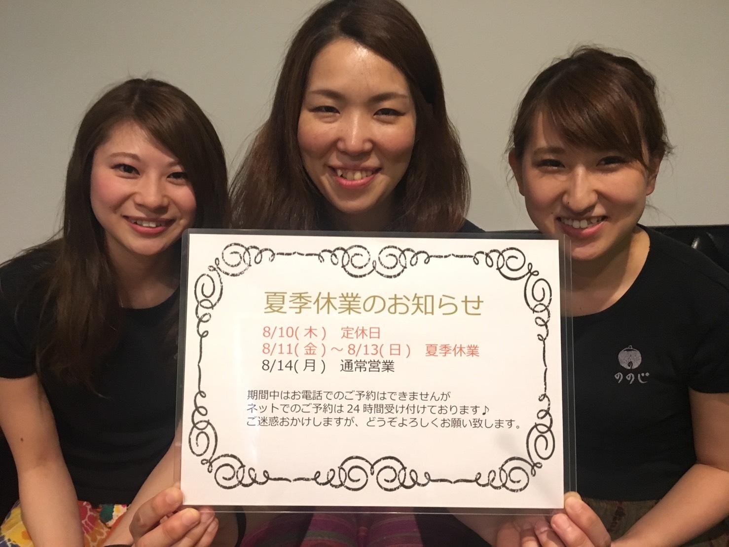 2017年お盆休み(夏季休業)のお知らせ動画