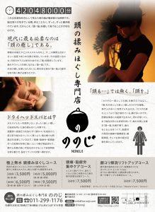 003_ののじ#5ol