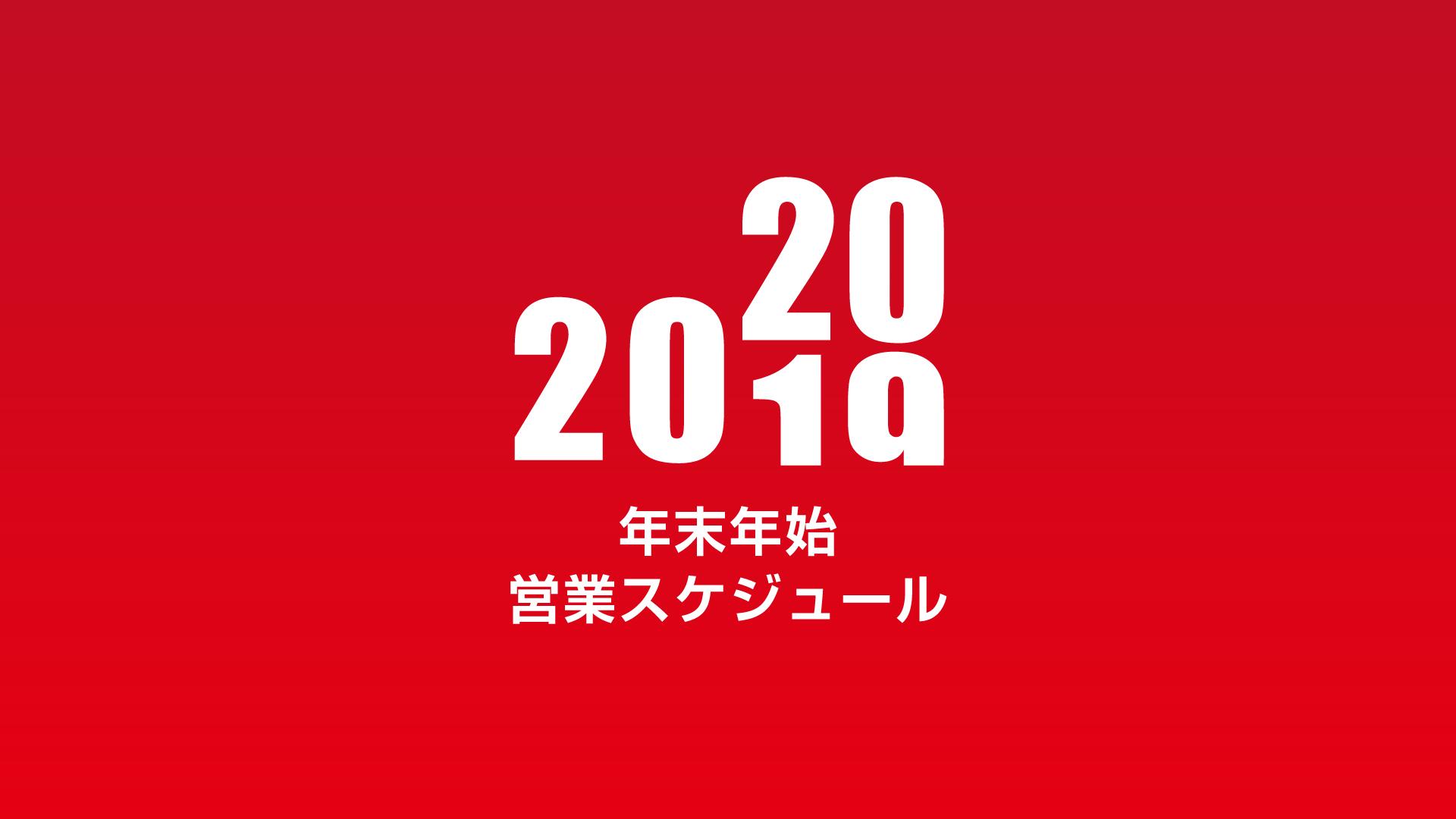 年末年始(2019→2020)の営業についてのお知らせ☆
