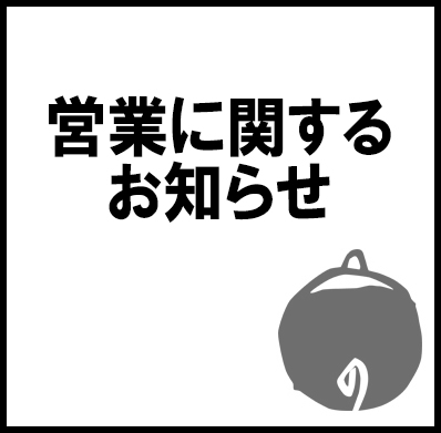 ののじ各店(大通・札北)の営業に関するお知らせ