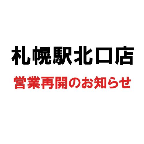 札幌駅北口店 営業再開のお知らせ